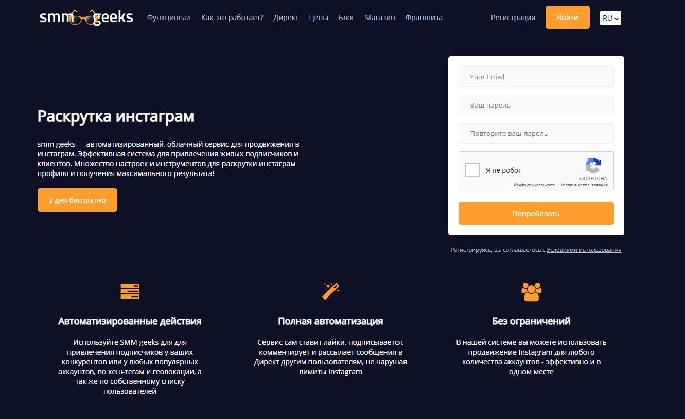 сервис отписки инстаграм